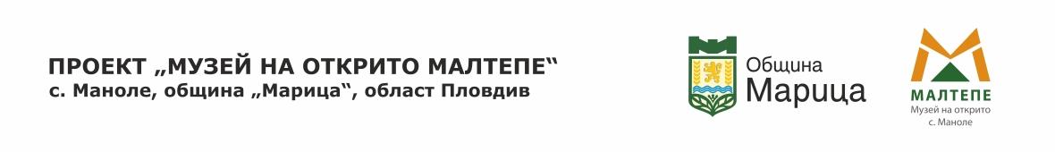 """Проект """"Музей на открито Малтепе"""""""